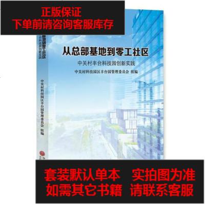【二手8成新】從總部基地到零工社區 關村豐臺科技園創新實踐 9787519034788