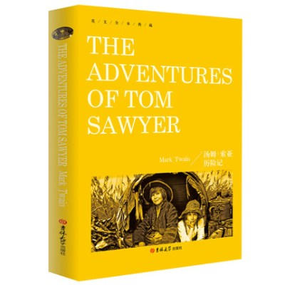 正版 英文全本典藏 汤姆索亚历险记 THE ADVENTURES OF TOM SAWYER 英语名著读物 原版原著无删