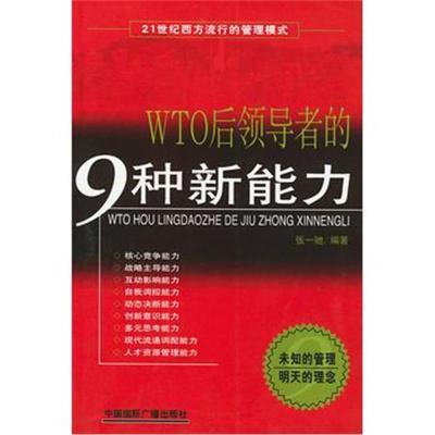WTO后的9種新能力 張一馳 9787507821390 中國廣播出版社