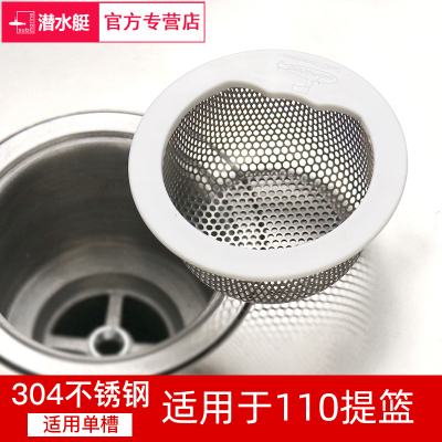 防堵神器厨房水槽下水道过滤网洗菜盆池洗碗槽水池提笼排水口漏网 单只装适用110提篮