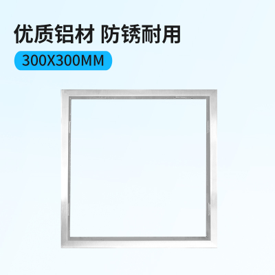 集成吊顶排气扇 换气扇转换框300*300铝合金转接框架银色