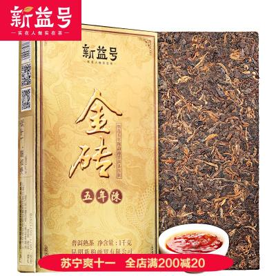 買2送5年干倉茶磚 新益號云南普洱茶熟茶磚1000g 茗茶 升級版五年陳金磚茶 1公斤茶磚 茶葉熟普