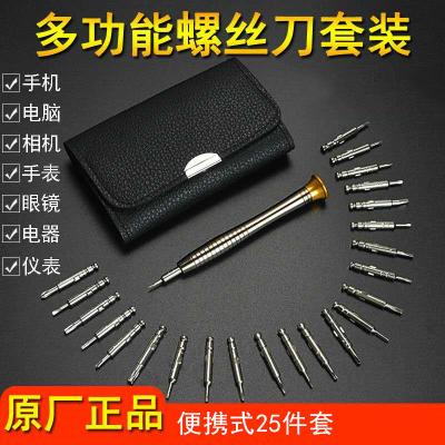 古達 日本鋼制高硬度25件螺絲刀十字小螺絲批拆機工具組合螺絲批套裝 25合一螺絲刀皮套(磁吸款)