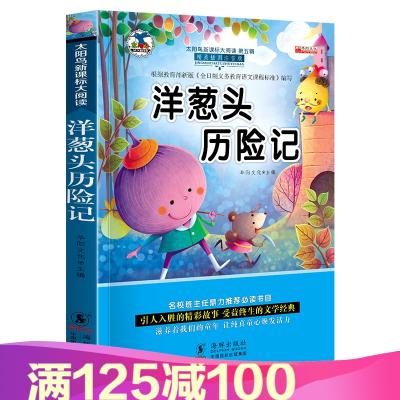 洋蔥頭歷險記注音版一二三年級課外書1-2-3年級兒童讀物T6-7-8-12歲故事書童話小學生書I