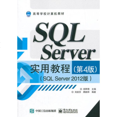 正版:SQL Server实用教程(第4版)(SQL Server 2012版)