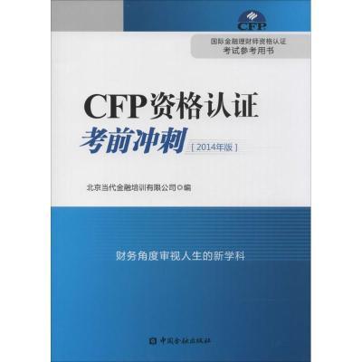 TSY1(2014)CFP資格認證考前沖刺