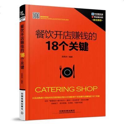 餐饮开店赚钱的18个关键 餐饮管理与经营书籍 经营管理生意的书 开店 创业