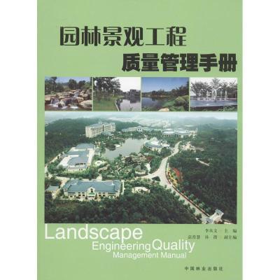 WX1園林景觀工程質量管理手冊