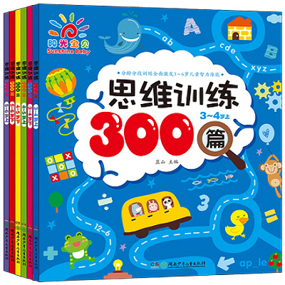 全套6冊 陽光寶貝思維訓練300篇·3~4歲上下階梯訓練5-6歲邏輯思維專注力訓練玩具書連線找不同拼圖數學啟蒙認知