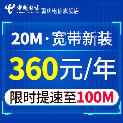 重慶電信20M特價寬帶 可提速至100M在線安裝光纖寬帶上門安裝