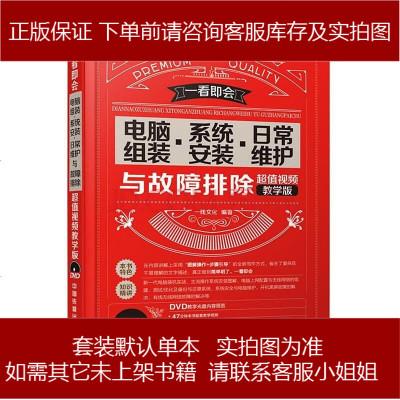 电脑组装·系统安装·日常维护与故障排除:视频教学版 一线文化 中国铁道出版社 9787113204396