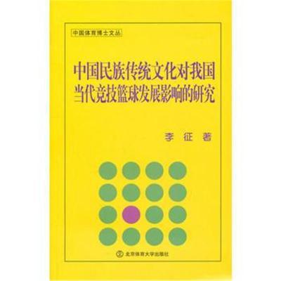 中国民族传统文化对我国当代竞技篮球发展影响研究李征9787564406196北京体