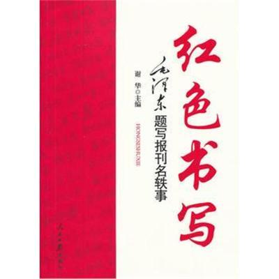 正版書籍 紅色書寫—毛題寫報刊名軼事 9787511507785 人民日報出版社
