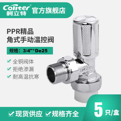 聚材網 幫客材配 柯立特coliter PPR精品角式手動溫控閥 暖氣片散熱器專用 5只/盒