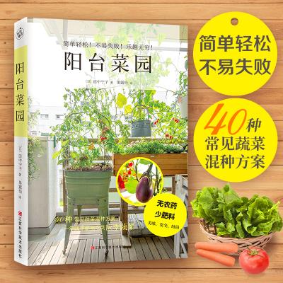 陽臺菜園(40種常見蔬菜混種方案,簡單輕松!不易失敗!)