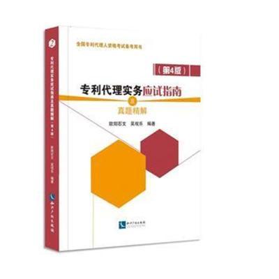 全新正版 代理实务应试指南及真题精解(第4版)