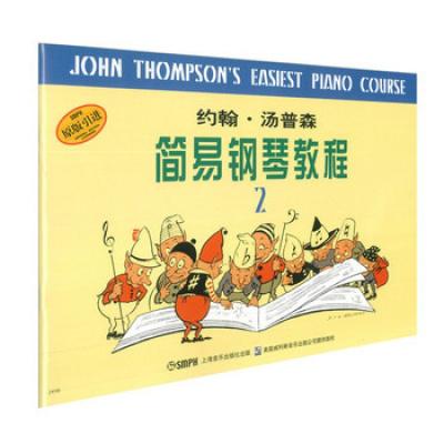 约翰·汤普森简易钢琴教程2 上海音乐出版社 (美)汤普森 著,周永达 译 艺术 音乐 钢琴