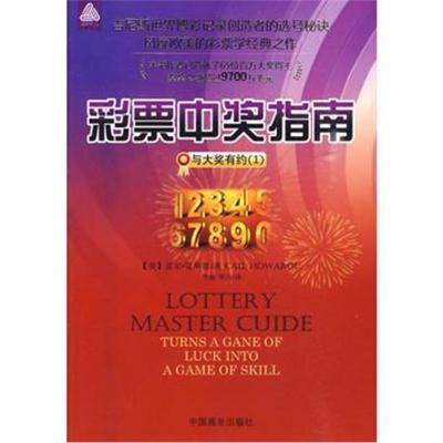 彩票中奖指南-与大奖有约(1)(美)霍华德,李赫,邓兵9787504441812中国商业出