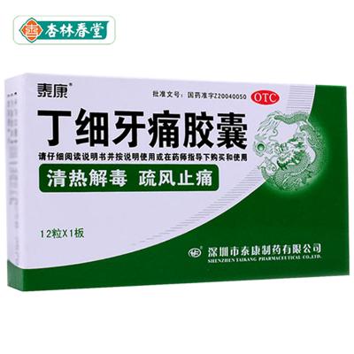 泰康 丁細牙痛膠囊 12粒 牙疼牙齦腫脹急性牙髓炎牙疼藥牙痛藥口臭牙周膿腫藥品 口腔用藥