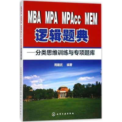 TSY1MBA、MPA、MPAcc、MEM邏輯題典:分類思維訓練與專項題庫