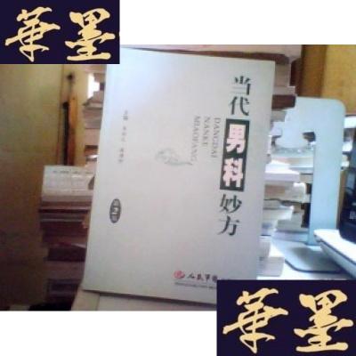 正版旧书当代男科妙方(第2版)【李世文 康满珍 主编 2009年版】