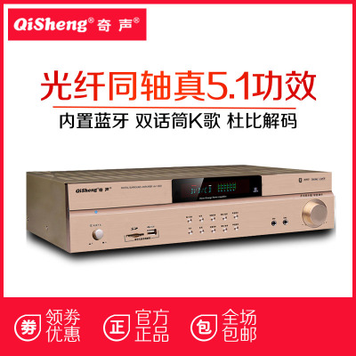 奇声(QISHENG)5.1声道家庭影院蓝牙功放机 家用卡拉OK功率放大器 AV-1802光纤同轴带遥控