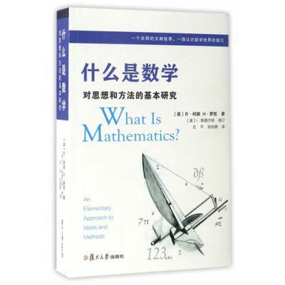 什么是數學:對思想和方法的基本研究(第四版)
