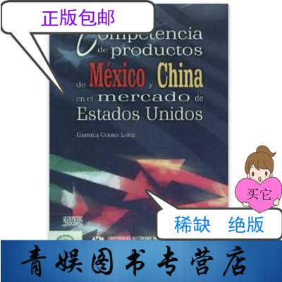 【正版九成新】特价1 Competencia de Productos de Mexico y China En El