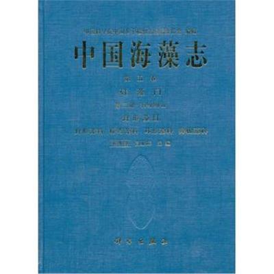 中国海藻志 第五卷 硅藻门 第三册 羽纹纲程兆第, 高亚辉9787030367990科学
