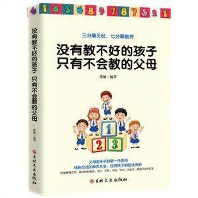 活動專區 沒有教不好的孩子只有不會教的父母 幼兒教育兒童心理學育兒 家庭教育 育兒家教 家教方法書籍 親子教育