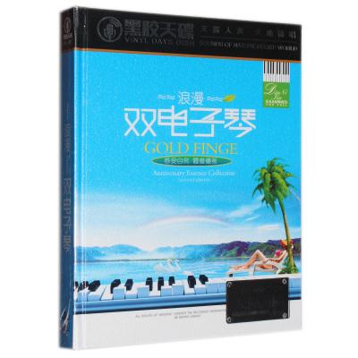 正版轻音乐双电子琴cd碟片纯音乐优美休闲背景音乐精选车载cd光盘