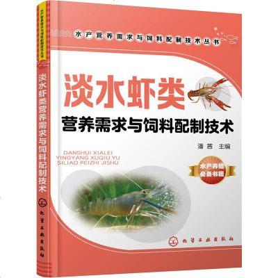 淡水蝦類營養需求與飼料配制技術 淡水蝦蟹類養殖技術 羅氏沼蝦青蝦淡水小龍蝦養殖技術 蝦病防治 淡水蝦人工飼養教程 水