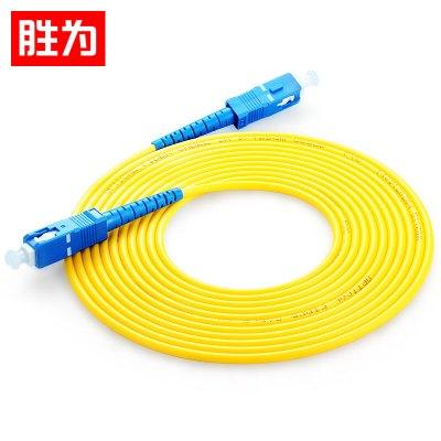勝為(shengwei)光纖跳線 SC-SC單模單芯 室內家用光纖光纜網絡延長線收發器尾纖1米 電信級 FSC-1011