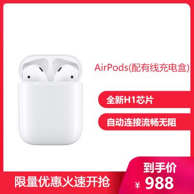 【新品】Apple二代新款AirPods(配有線充電盒) 入耳式無線藍牙耳機 MV7N2CH/A