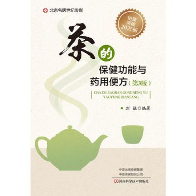 茶的保健功能與藥用便方(第3版)-名醫世紀傳媒
