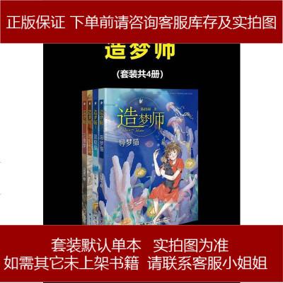 造梦师 陈佳同 接力出版社 9787544853385
