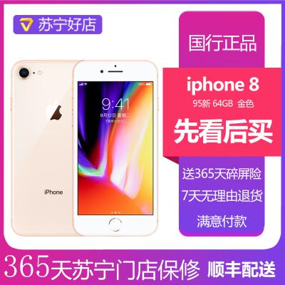 【二手95新】Apple/苹果 iPhone 8 64GB 金色 4.7屏幕 国行正品 全网通4G 二手苹果8手机