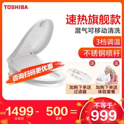 东芝(TOSHIBA)智能坐便器速热式恒温活水 微米级外置过滤器新AA1