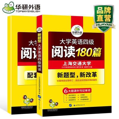 華研外語 英語四級閱讀理解專項訓練備考2020年 贈譯文 大學英語4級閱讀180篇 可搭英語四級真題試卷詞匯聽力翻譯寫作
