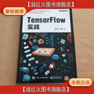 正版 TensorFlow實戰