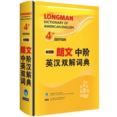 朗文中階英漢雙解詞典(第四版)——唯一覆蓋數理化史地生學科詞匯的英漢雙解詞典
