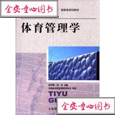 【单册】正品 体育管理学 高雪峰刘青 人民体育出版社