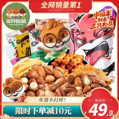 【三只松鼠_零食大礼包】网红含夏威夷果坚果休闲小吃散装食品送人礼物