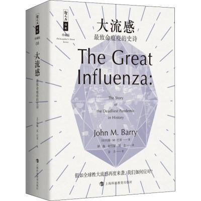 大流感 最致命瘟疫的史詩 (美)約翰·M·巴里(John M.Barry) 著 鐘揚,趙佳媛,劉念 譯 生活 文軒網
