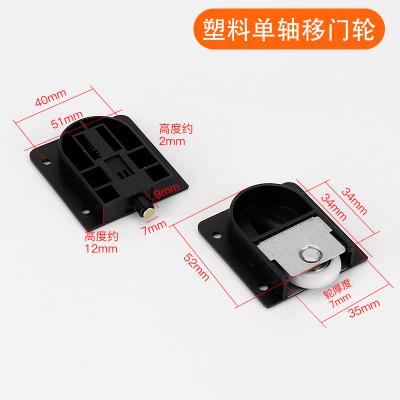 老式衣柜滑輪趟輪移推拉輪黑色塑料338移輪輕便輪衣柜滑輪 塑料單軸移門輪(一副價格)