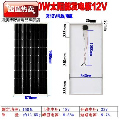 全新单晶硅100w瓦太阳能电池板12v户外光伏电系统家用太阳能板 150W单晶太阳能板12V