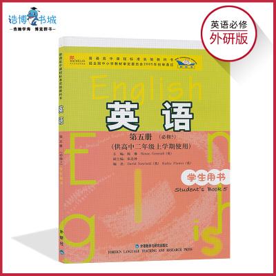 高中英語書必修5外研版 課本教材教科書 第五冊必修五 外語教學與研究出版 全新正版