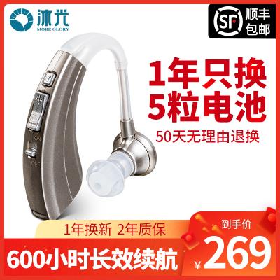 沐光助聽器老人專用老年人耳聾耳背年輕人無線隱形 續航600H 正品