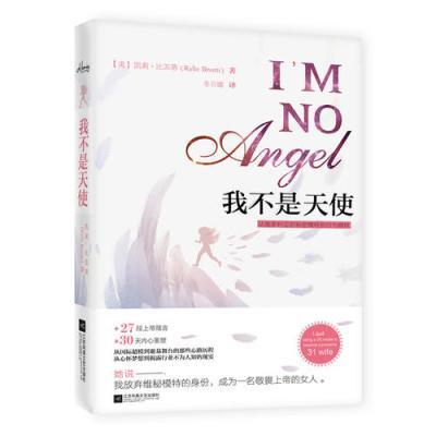 我不是天使:從維多利亞的秘密T臺模特到女性楷模