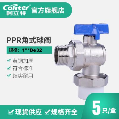 聚材網 幫客材配 柯立特coliter PPR角式球閥 5只/盒